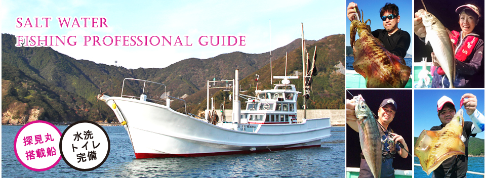 Salt Water Fishing Professional guide