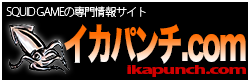 イカパンチ.com